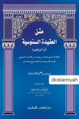 MATN AL-AQIDAH AS-SANUSIYAH