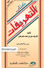 KITAB AT-TARIFAT
