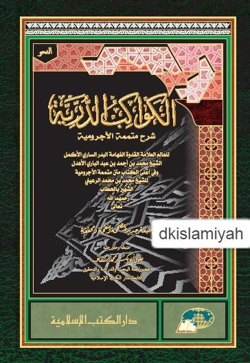 Kawakib ad Durriyah Syarah Mutammimah al-Ujrumiyah Muhaqqoqoh