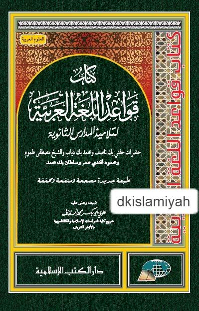QAWA'ID AL-LUGHAH AL-ARABIYAH