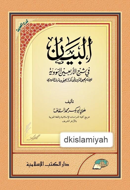 AL-BAYAN FI SYARH AL-ARBAIN AN-NAWAWI