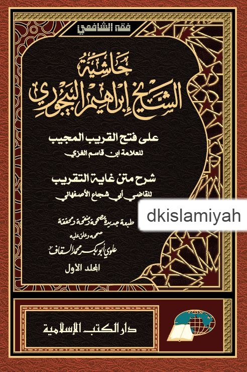 HASYIYAH AL-BAYJURI ALA IBN QASIM
