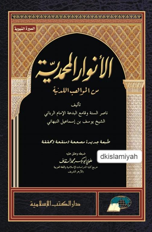 AL-ANWAR AL-MUHAMMADIYAH