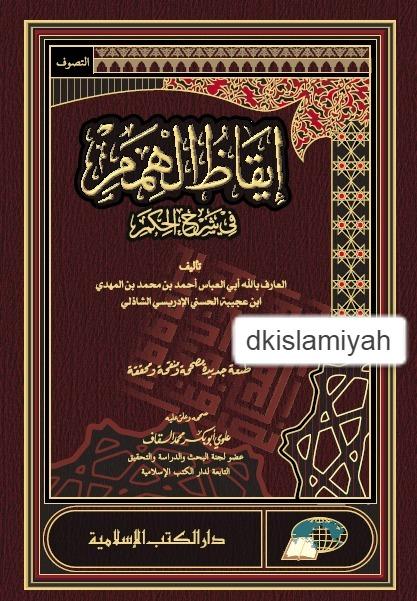 Iqhozul Himam Syarh Hikam