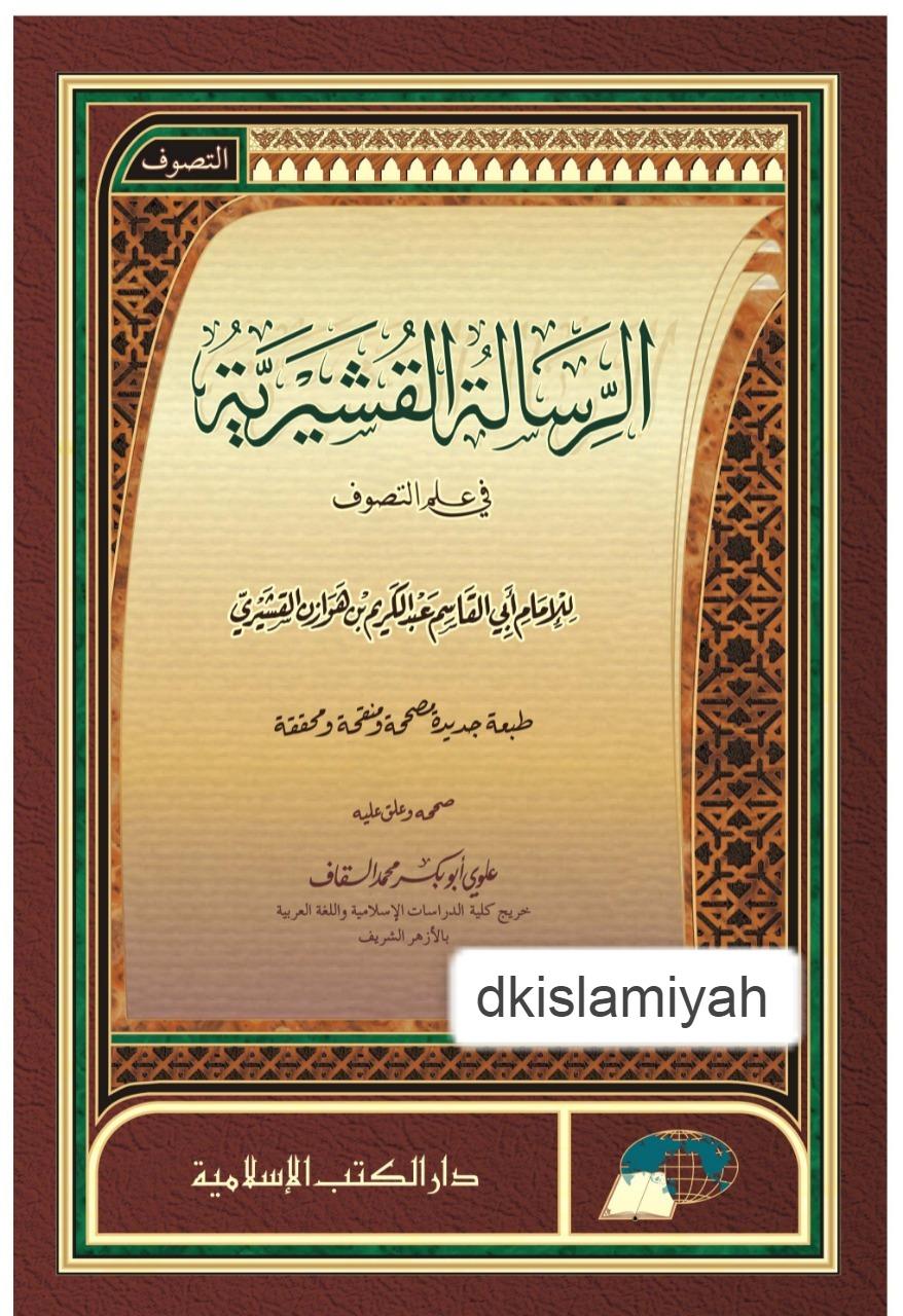 AR-RISALAH AL-QUSYAIRIYAH