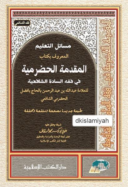 MUQADIMAH HADHRAMIYAH