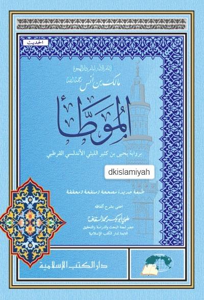 Muwatho Imam Malik