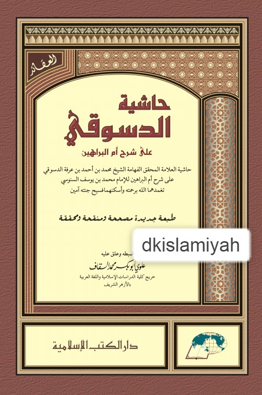 HASYIYAH AD-DUSUQI `ALA SYARH UMMUL BARAHIN