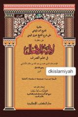 Lamiyathuf Alfal
