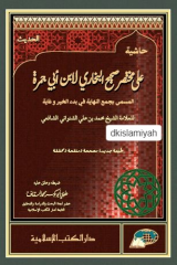 Mukhtasar Ibnu Abi Jamroh
