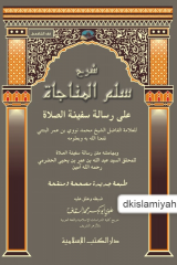 SYARH SULAM AL-MUNAJAH