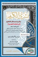 BUSYRA AL - KARIM BI SYARHI MASAILIT TA