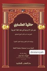 HASYIYAH AL-`ASYMAWI Syaikh