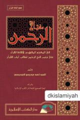MIFTAH AR-RAHMAN FI MUJAM AL-MUFAHRAS LI ALFAZH AL-QURAN