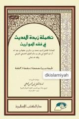 TAKMILAH ZUBDATUL HADTS F FIQH AL-MAWRTS