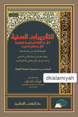 AT-TAQRRT AS-SANIYAH