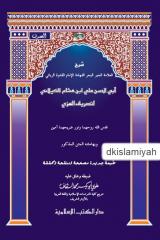 SYARH AL-KAYLANI LI TASHRIF AL-