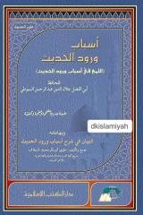 ASBAB WURUD AL-HADiTS