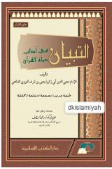 AT-TIBYAN FI ADAB HAMALAH AL-QURAN