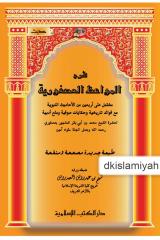 AL-MAWA