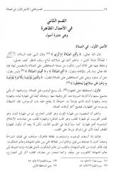 KITAB AL-ARBA'IN FI USHULUDDIN