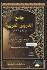 Jami Ad Durus Al Arabiyah