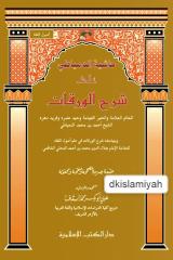 HASYIYAH AD DIMYATHI ALA SYARH AL-WARAQAT
