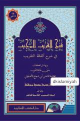 FATHUL QARIB AL-MUJIB
