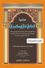 HASYIYAH AL-HIFNI `ALA SYARH ISAGHAJI