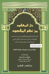 HILLUL MA'QUD MIN NAZHM AL-MAQSHUD