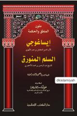 ISAGUJI - AS-SULAM AL-MUNAWARAQ, Syaikh Abdurrahman ibn Muhammad al-Akhdhariy