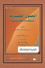 AL-HUSHUN AL-HAMIDIYAH