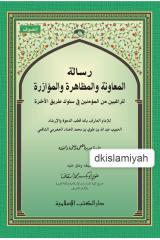 RISALAH AL-MU'AWANAH al-Imam