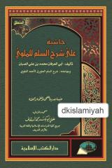 HASYIYAH `ALA SYARH LIL MALAWI