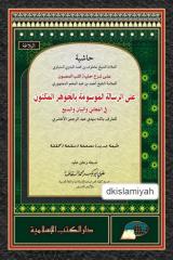 HASYIYAH `ALA SYARH AL-JAWHAR AL-MAKNUN