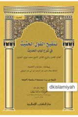 TANQIHUL QAWL AL-HATSTS