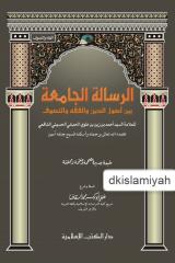 AR-RISALAH AL-JAMI'AH