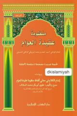 MANZHUMAH AQIDAH AL-'AWAM