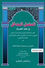 AS-SALSAL : al-Madkhal fi Ilmi ash-Sharf