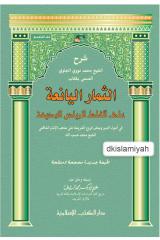 TSIMAR AL-YANI'AH 'ALA ALFAZH RIYADHUL BADI'AH