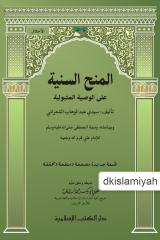 AL-MINAH AS-SANIYYAH