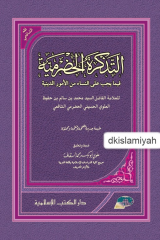 AT-TADZKIRAH AL-HADHRAMIYAH
