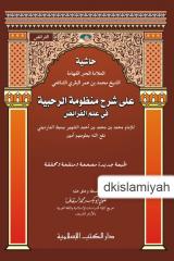HASYIYAH `ALA SYARH MANZHUMAH AR-RAHBIYAH