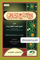 TARIKH AT-TASYRI AL-ISLAMI