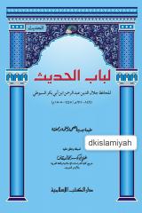 LUBAB AL-HADITS