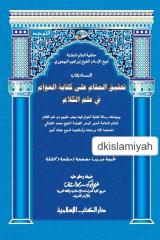 TAHQIQ AL-MAQAM ALA KIFAYATUL AWAM