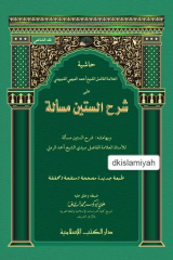 HASYIYAH `ALA SYARH AS-SITTIN MAS'ALAH