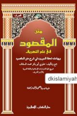 MATN AL-MAQSHŪD FI ILM ASH-SHARF