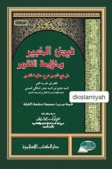 FAIDHUL KHABIR