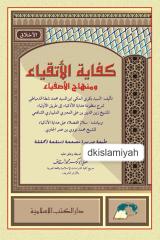 KIFAYAT AL-ATQIYA